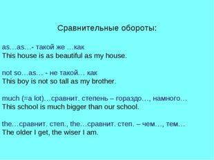 Сравнительные обороты: as…as…- такой же …как This house is as beautiful as my