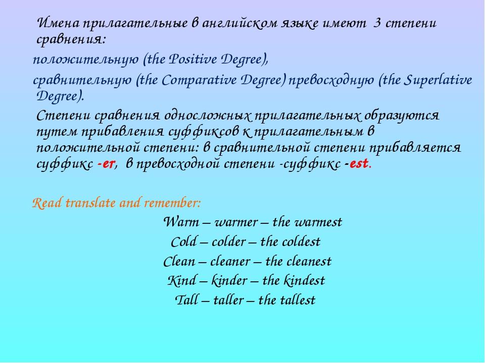 Имена прилагательные в английском языке имеют 3 степени сравнения: положител...