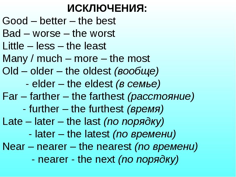 ИСКЛЮЧЕНИЯ: Good – better – the best Bad – worse – the worst Little – less –...
