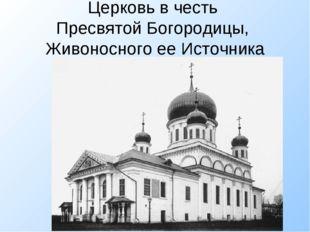 Церковь в честь Пресвятой Богородицы, Живоносного ее Источника