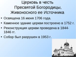 Освящена 16 июня 1706 года. Каменное здание церкви построено в 1752 г. Реконс