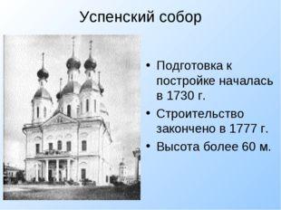 Успенский собор Подготовка к постройке началась в 1730 г. Строительство закон