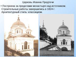 Церковь Иоанна Предтечи Построена за пределами монастыря над источником. Стро