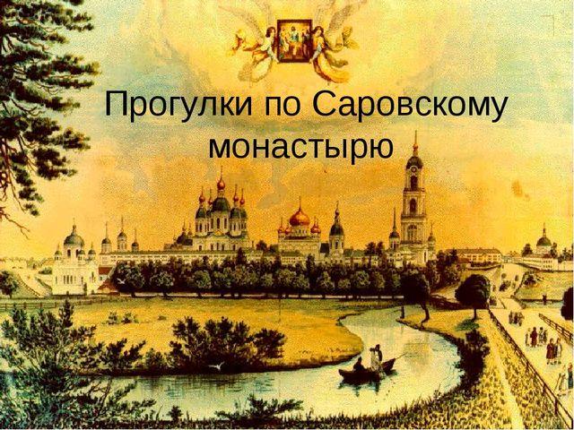 Прогулки по Саровскому монастырю