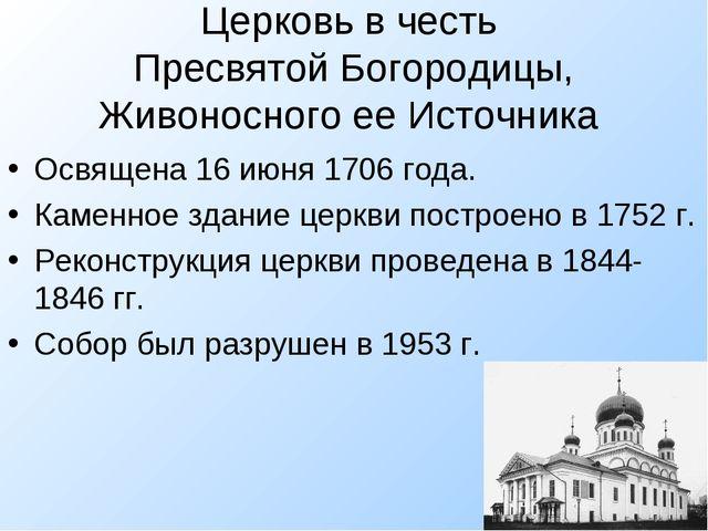 Освящена 16 июня 1706 года. Каменное здание церкви построено в 1752 г. Реконс...