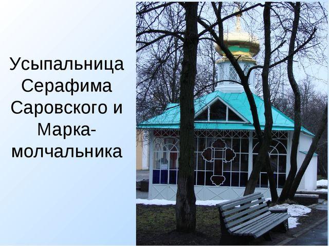 Усыпальница Серафима Саровского и Марка- молчальника