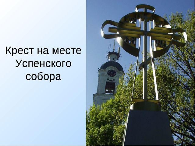 Крест на месте Успенского собора
