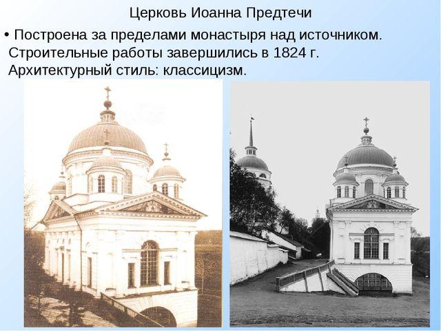 Церковь Иоанна Предтечи Построена за пределами монастыря над источником. Стро...