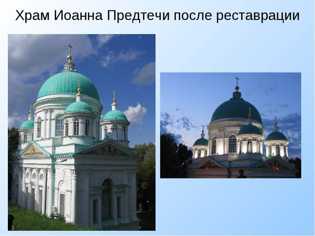 Храм Иоанна Предтечи после реставрации