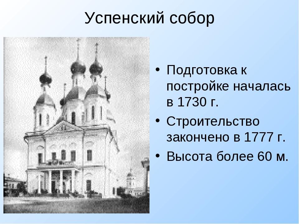 Успенский собор Подготовка к постройке началась в 1730 г. Строительство закон...