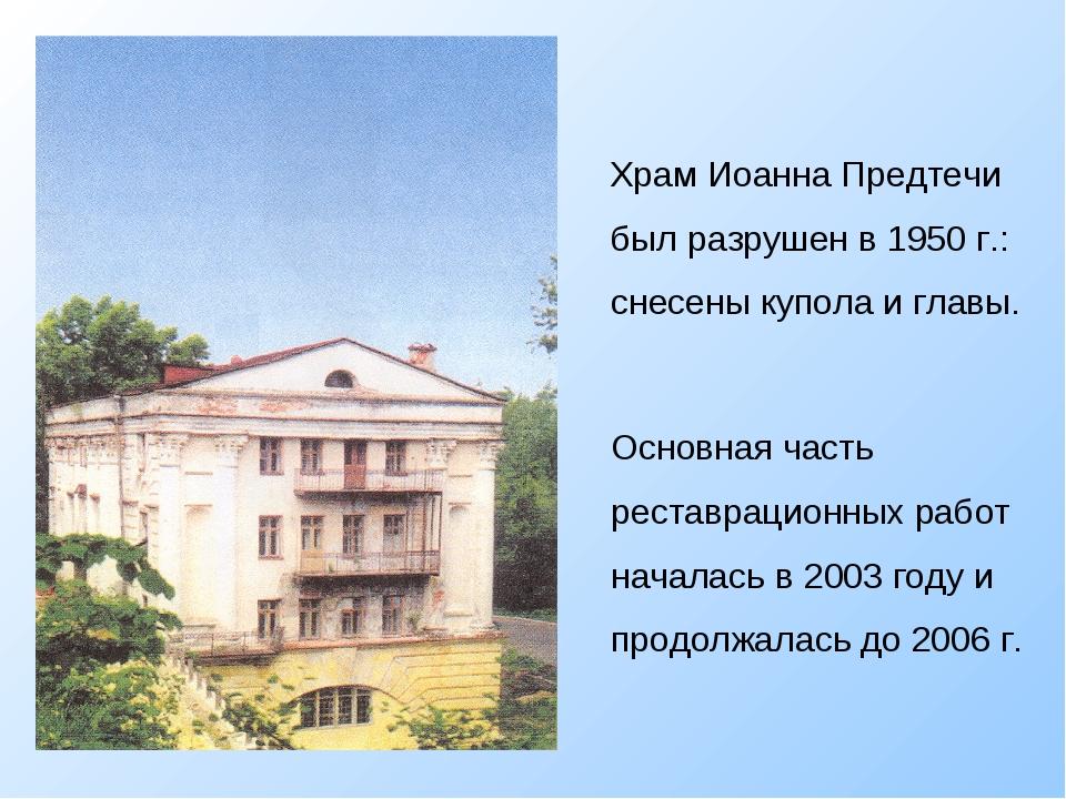 Храм Иоанна Предтечи был разрушен в 1950 г.: снесены купола и главы.  Осно...