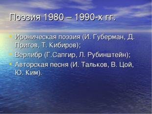 Поэзия 1980 – 1990-х гг. Ироническая поэзия (И. Губерман, Д. Пригов, Т. Кибир
