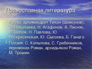 Православная литература Проза: архимандрит Тихон (Шевкунов), О. Николаева, Н.
