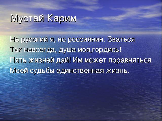 Мустай Карим Не русский я, но россиянин. Зваться Так навсегда, душа моя,горди...
