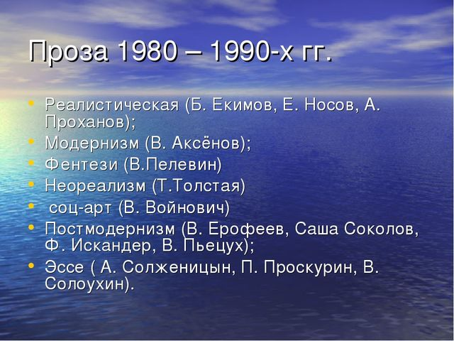 Проза 1980 – 1990-х гг. Реалистическая (Б. Екимов, Е. Носов, А. Проханов); Мо...