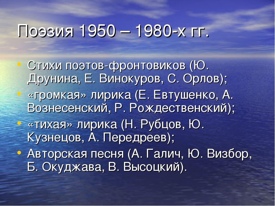 Поэзия 1950 – 1980-х гг. Стихи поэтов-фронтовиков (Ю. Друнина, Е. Винокуров,...