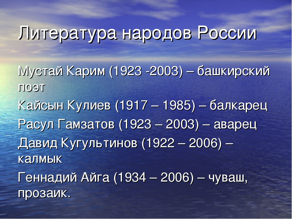 Литература народов России Мустай Карим (1923 -2003) – башкирский поэт Кайсын...