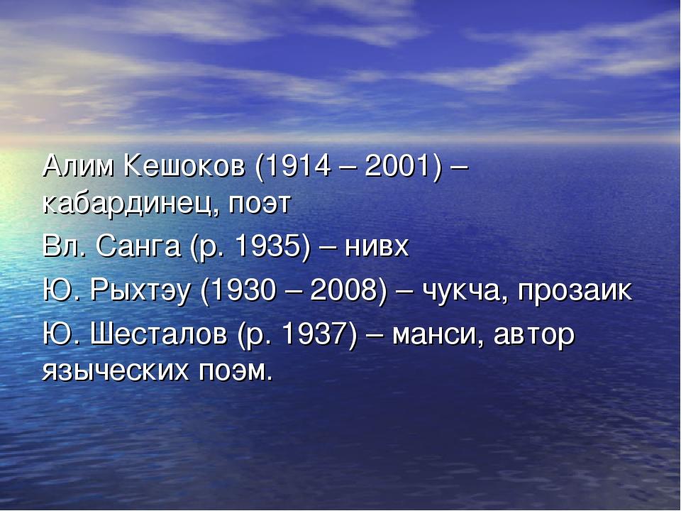 Алим Кешоков (1914 – 2001) – кабардинец, поэт Вл. Санга (р. 1935) – нивх Ю. Р...