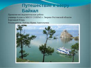 Путешествие к озеру Байкал Проектно-исследовательская работа ученицы 4 класса