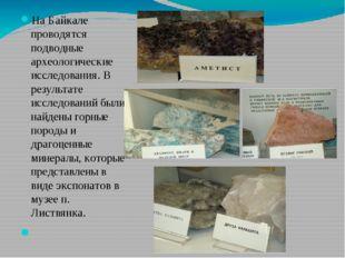 На Байкале проводятся подводные археологические исследования. В результате ис