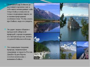 Подводный мир Байкала до настоящего времени таит в себе много неизведанных та