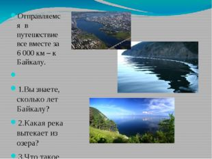 Отправляемся в путешествие все вместе за 6000 км – к Байкалу.  1.Вы знаете,