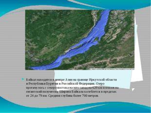 Байкал находится в центре Азии на границе Иркутской области и Республики Буря