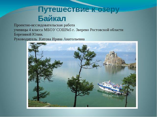 Путешествие к озеру Байкал Проектно-исследовательская работа ученицы 4 класса...