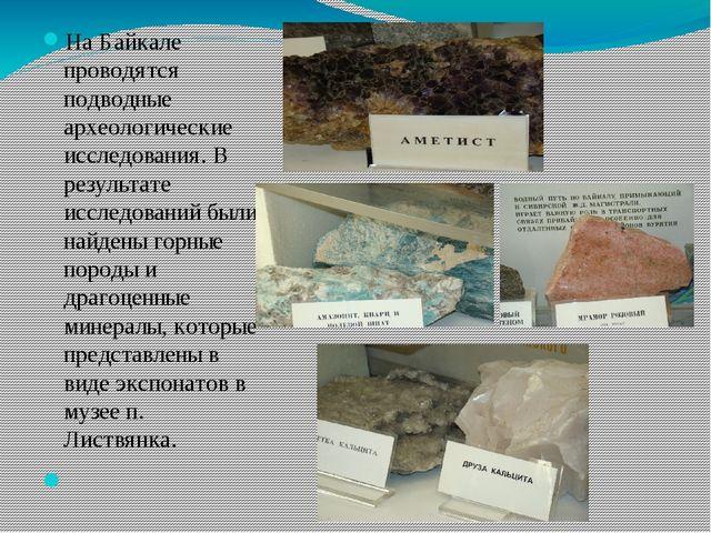 На Байкале проводятся подводные археологические исследования. В результате ис...