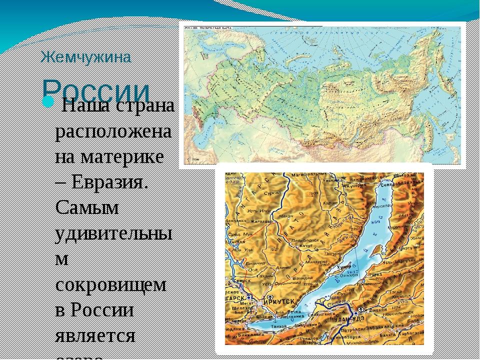 Жемчужина России Наша страна расположена на материке – Евразия. Самым удивите...