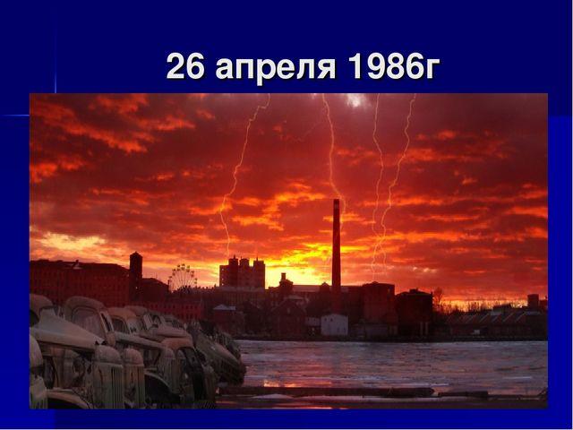 26 апреля 1986г