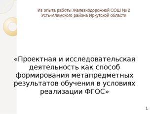 Из опыта работы Железнодорожной СОШ № 2 Усть-Илимского района Иркутской облас