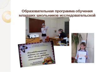 Образовательная программа обучения младших школьников исследовательской деят