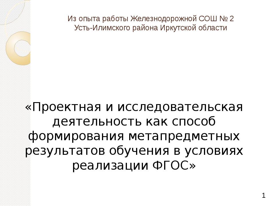 Из опыта работы Железнодорожной СОШ № 2 Усть-Илимского района Иркутской облас...