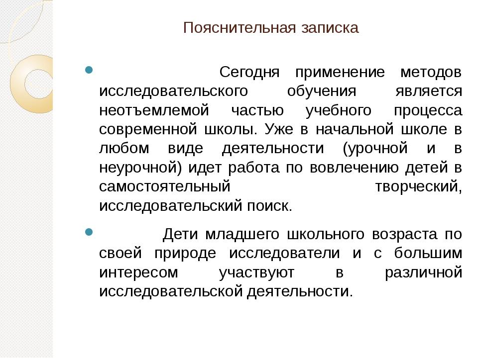 Пояснительная записка Сегодня применение методов исследовательского обучения...