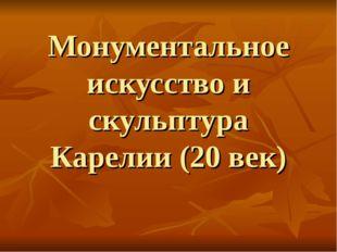 Монументальное искусство и скульптура Карелии (20 век)