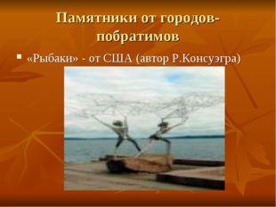 Памятники от городов-побратимов «Рыбаки» - от США (автор Р.Консуэгра)