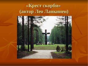 «Крест скорби» (автор Лео Ланкинен)