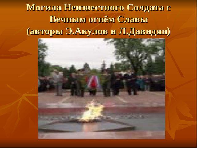 Могила Неизвестного Солдата с Вечным огнём Славы (авторы Э.Акулов и Л.Давидян)