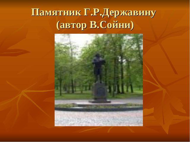 Памятник Г.Р.Державину (автор В.Сойни)