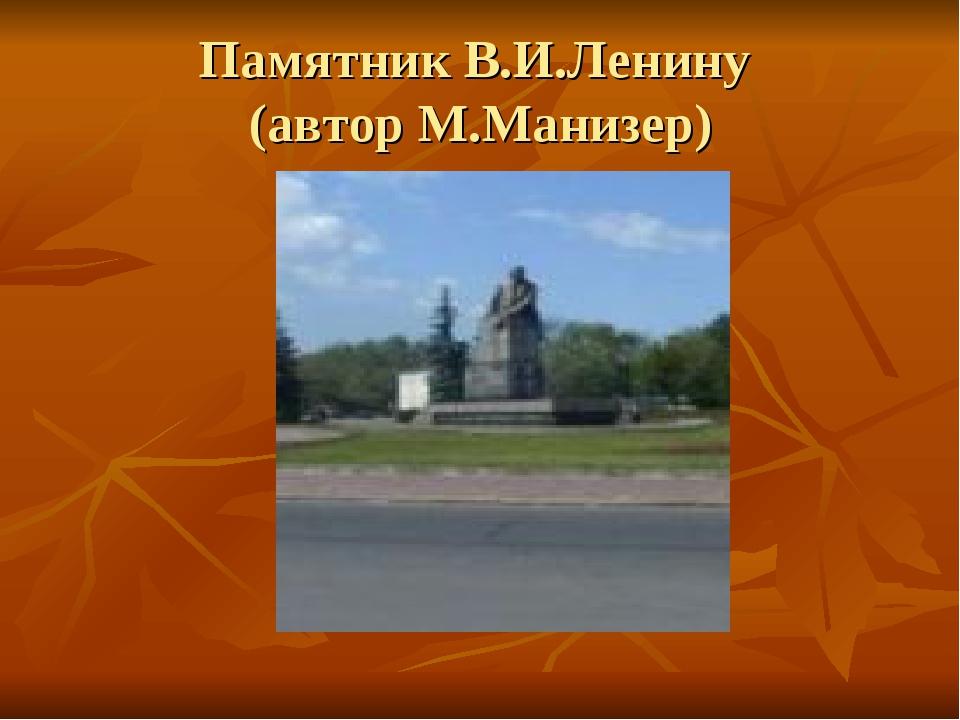 Памятник В.И.Ленину (автор М.Манизер)