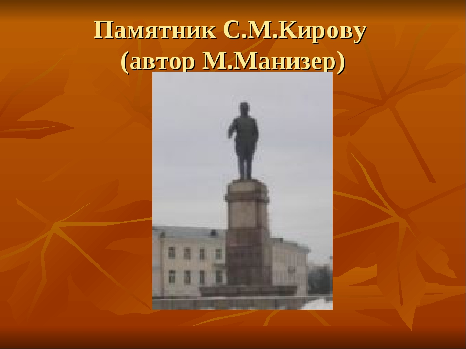 Памятник С.М.Кирову (автор М.Манизер)