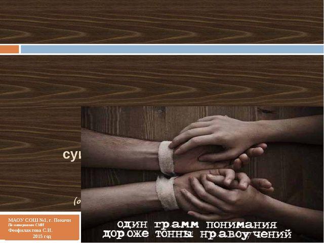 особенности суицидального поведения (основные направления профилактики) МАОУ...