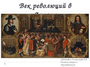 Век революций в Англии Подготовил: Плотникова О.В. Учитель истории и общество