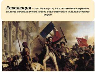 Революция – это переворот, насильственное свержение старого и установление н