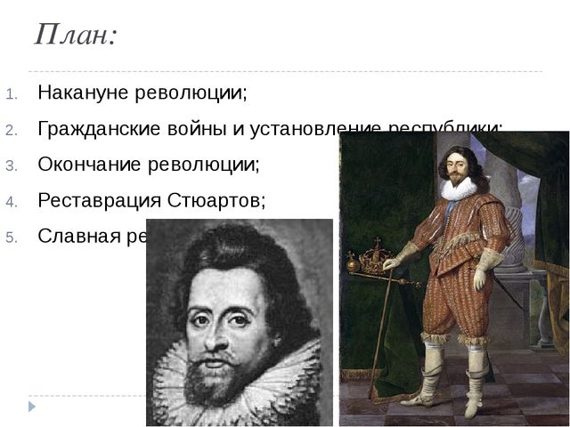 План: Накануне революции; Гражданские войны и установление республики; Оконча...