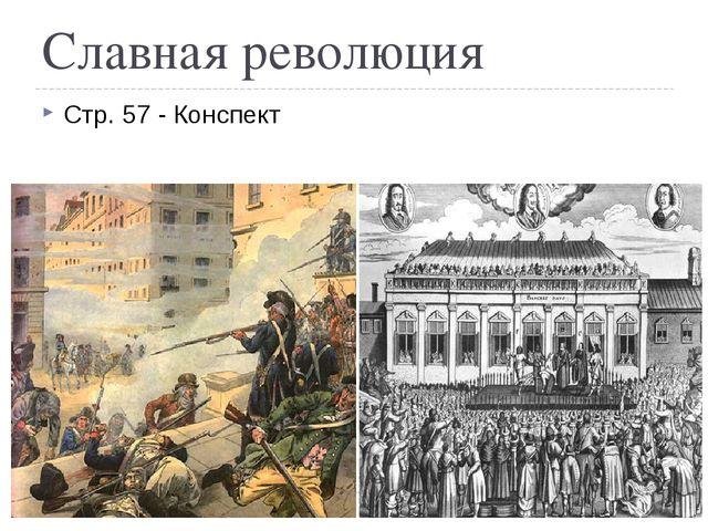 Славная революция Стр. 57 - Конспект