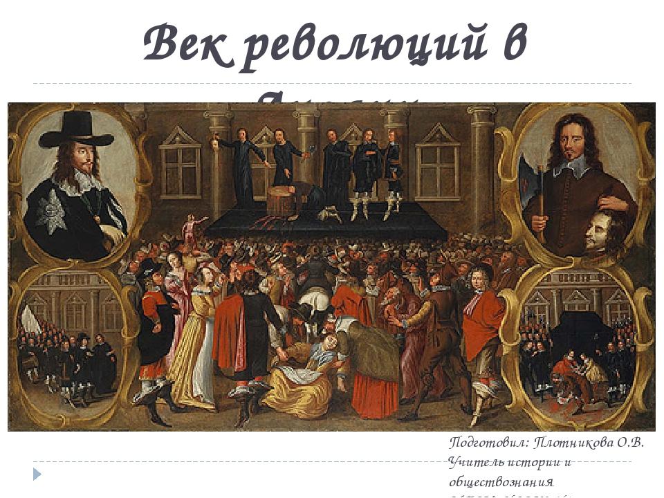 Век революций в Англии Подготовил: Плотникова О.В. Учитель истории и общество...