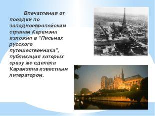 Личная жизнь В 1801 году Карамзин женился на Елизавете Ивановне Протасовой,