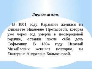 Дочь Карамзина от первого брака, Софья, стала фрейлиной при императорском дво